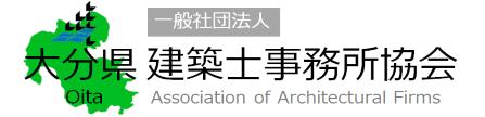 一般社団法人 大分県建築士事務所協会